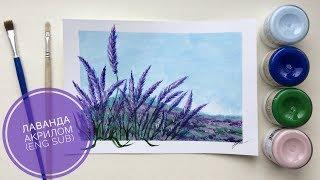 Лаванда акрилом очень просто (eng sub) Lavender acrylic is very simple
