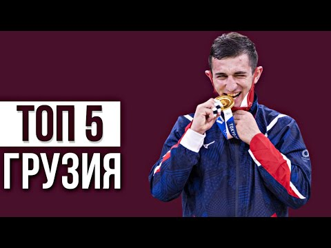 Download ТОП 5 Грузинских Дзюдоистов 2021 | Top 5 Georgian Judoka 2021