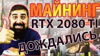 NVIDIA RTX 2080 TI и  RTX 2080 Наконец то Дождались Майнинг