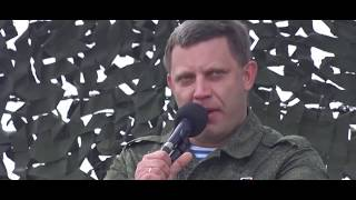 Памяти Александра Захарченко. 31.08.2018