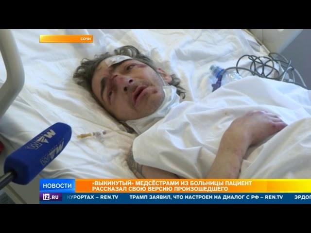 Хаял ни за что: пациент, выставленный из больницы в Сочи, о медсестрах