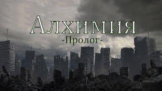 Алхимия - (Пролог)  - Сериал Garry's Mod -