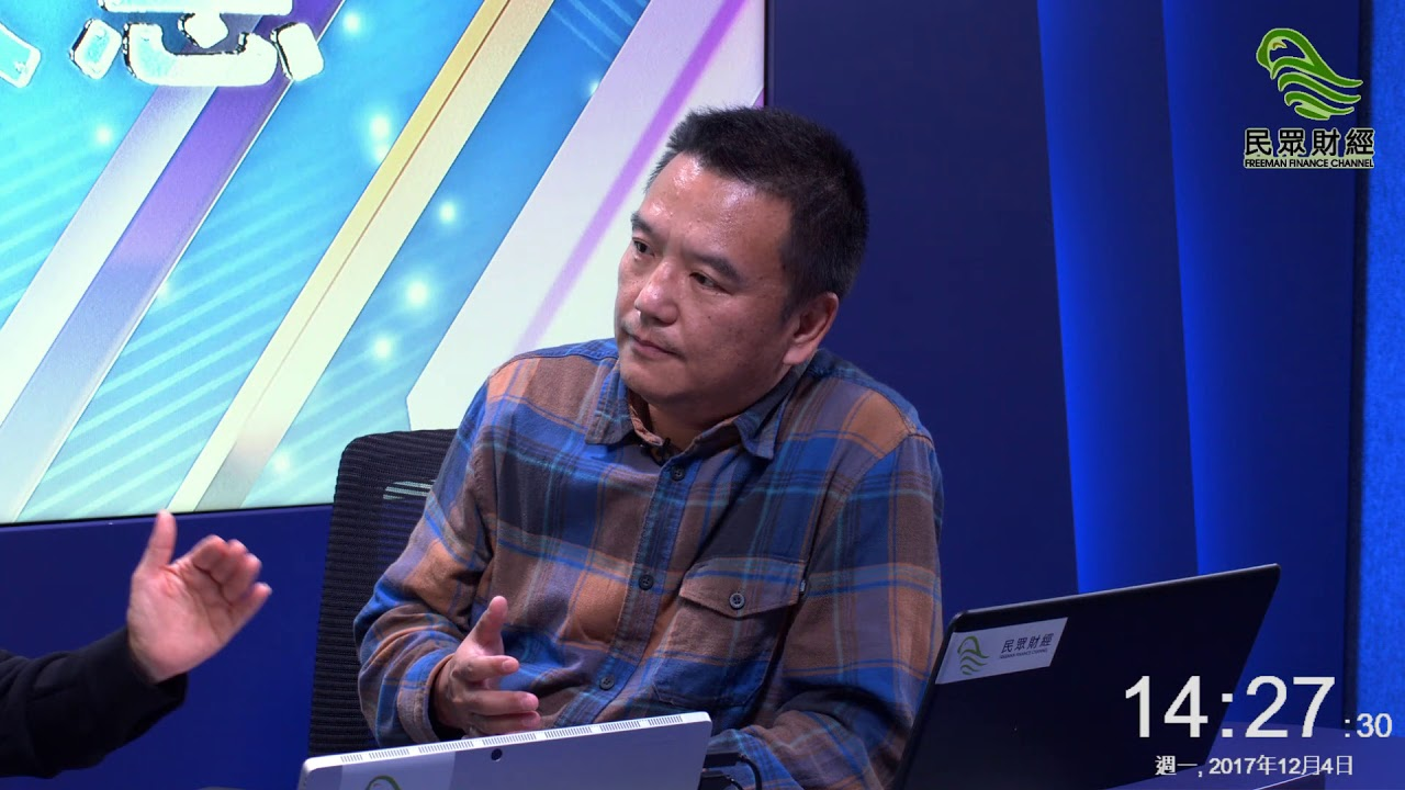 民眾財經臺_葳言大意_平保隱世高手_上集_20171204 - YouTube