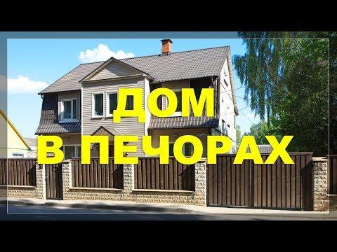 Купить дом в Печорах Псковской области