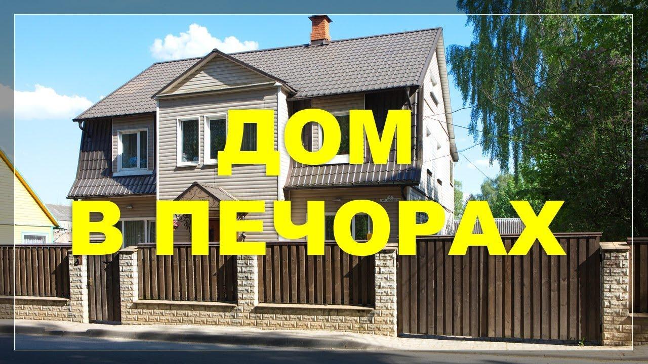 Странный коттедж (Якутск) - YouTube