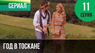 ▶️ Год в Тоскане 11 серия - Мелодрама | Фильмы и сериалы - Русские мелодрамы