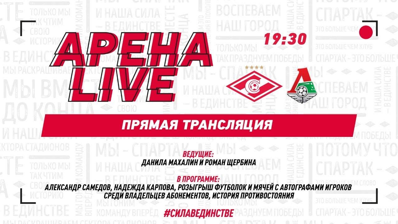 АРЕНА LIVE! «Спартак» — «Локомотив»