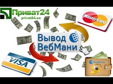 Вывести Webmoney в Украине