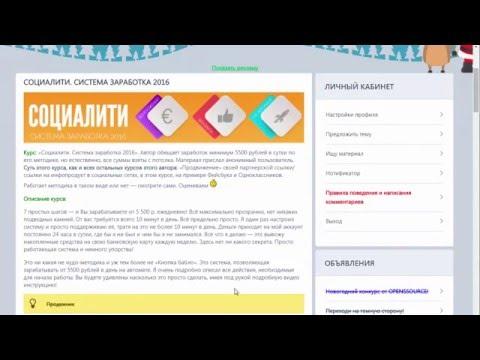 - Отзыв на курс СОЦИАЛИТИ СИСТЕМА ЗАРАБОТКА 2016 Игорь Марков лохотрон