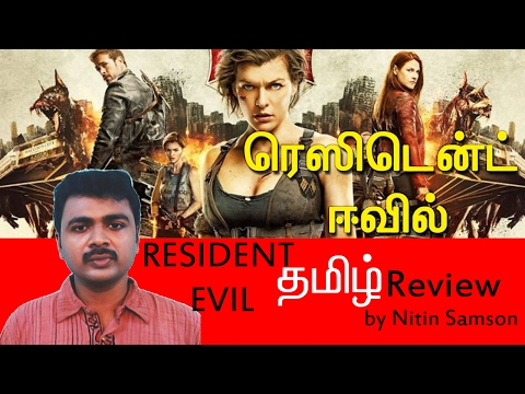 Resident Evil tamil review