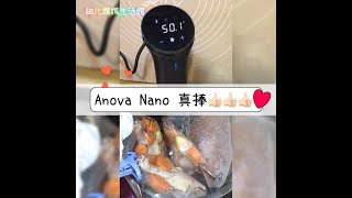 Anova Nano 慢煮捧 ~ 收到喇!