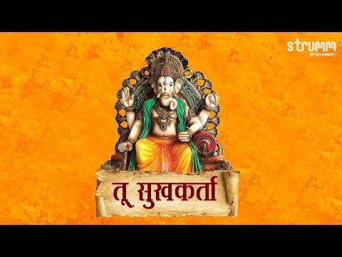 Tu Sukhakarta –Jukebox | Suresh Wadkar | Swapnil Bandodkar | Ketaki Mategaonkar | Bela Shenda