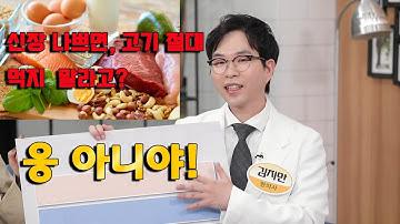 신장에 좋은 음식, 만성신부전증 고기, 단백질 섭취 이것만은 알아야 한다.