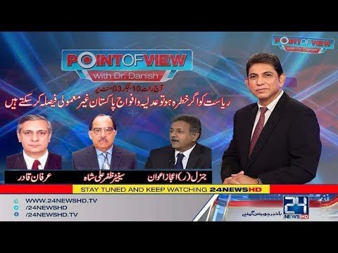 Pak Army, Judiciary and Government | Point of View | 16 Octo