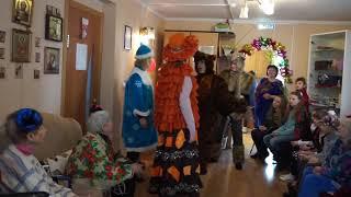 Постояльцев домов милосердия Новозыбкова и Климово поздравили со Старым Новым годом