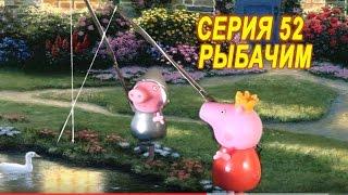 На риболовлі свинка Пеппа і Джордж - Мультфільм для дітей. серія 52