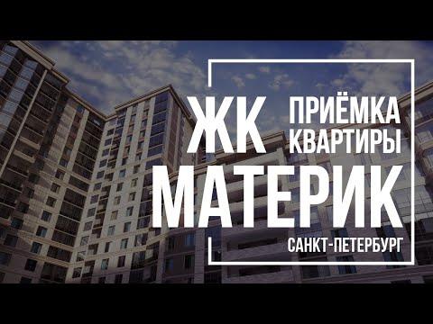 Приемка квартиры в ЖК Материк | Петрострой | Помощь в приемке квартиры