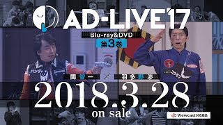 http://ad-live-project.com/ 「AD-LIVE 2017」 Blu-ray&DVD vol.3 THEM...