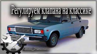 видео Как отрегулировать клапана на ВАЗ 2105