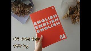[영어공부 습관챌린지] 나의 가벼운 영어학습지-1월
