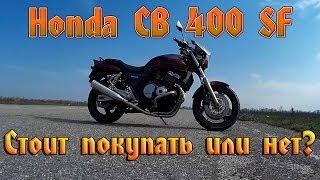 Honda CB 400 SF стоит ли покупать?(, 2014-03-31T20:53:43.000Z)