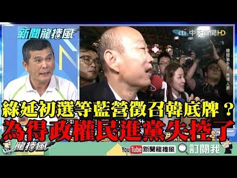【精彩】綠延初選等藍營徵召韓底牌? 文山伯:為得政權民進黨失控了!