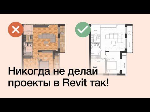 Топ 7 ошибок новичков в Revit. Дизайн интерьера в Revit