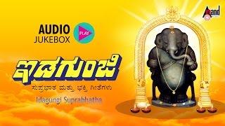 Idagunji Suprabhatha | Kannada Devotional | Sung by: S.P.B., Manjula Gururaj