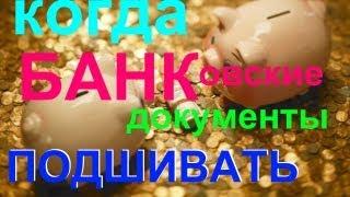 Как подшить Банковские документы(В этом видео я рассказывают как сформировать, оформить банковские документы по безналичному расчету (счет..., 2013-05-17T14:06:49.000Z)