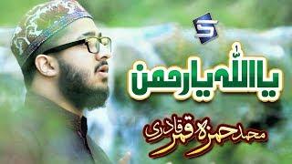 Gambar cover New Hamd 2018 - Ya Allah Ya Rahman - Muhammad Hamza Qamar Qadri - R&R by Studio5