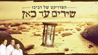 הפרויקט של רביבו - שירים עד כאן | The Revivo Project - Shirim Ad Kan