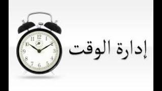 اهمية الوقت والوقت فى الاسلام
