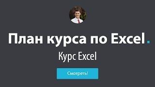 Обучение Excel - #1 План курса