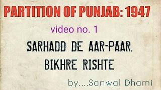 PARTITION OF INDIA 1947-BIKHRE RISHTE