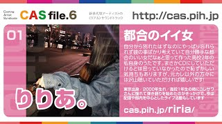 【CAS file.6】りりあ。:都合のイイ女【Casting Artist Syndicate】