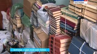 Для библиотеки села Воронье, пострадавшей от пожара, жители области собрали 5200 книг