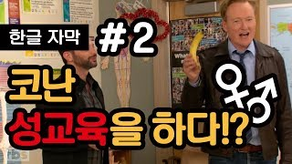[코난쇼 한글자막] 코난, 성교육을 하다!? #2 /  Team Coco - Conan & Nick Kroll Teach A Sex Ed Class (KOR SUB)
