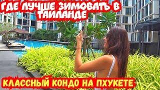 Где зимовать на Пхукете. Кондо Base Uptown Phuket. Жилье на Пхукете. Зимовка в Таиланде. 8+