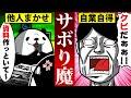 【アニメ】口だけサボリ魔の同僚がプレゼンを押し付けてきて…→上司にバレて天誅が…!【スカッと】