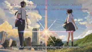 RADWIMPS - Nandemonaiya [Your name./Movie version] ซับ...