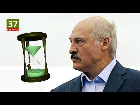 Что его ждёт? Лукашенко спустя время...