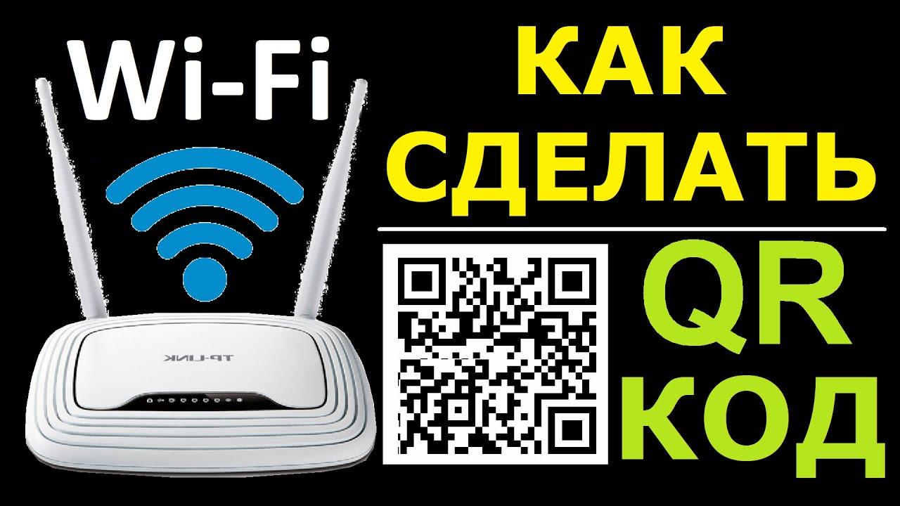 Как создать QR код для Wi-Fi