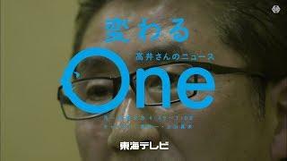 東海テレビ 高井さんのニュースOne thumbnail