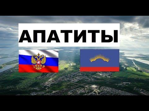 АПАТИТЫ 🏠💖🌼 (Мурманская область) ~ Твой город.