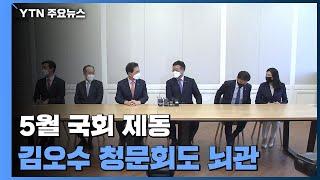 청문 정국 여파로 막힌 5월 국회...김오수 청문회까지…