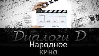 Народное кино (Диалоги Д)