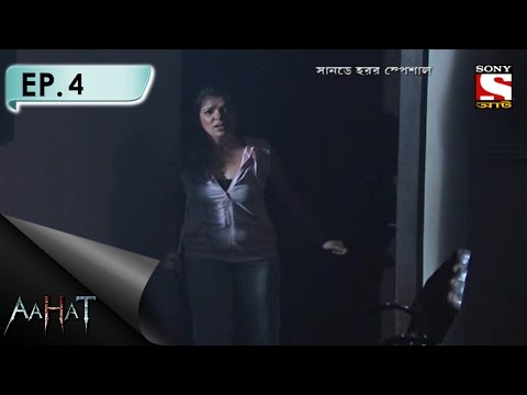 Aahat - আহত (Bengali) - Ep 4 - Haunted Park - 13th March, 2016