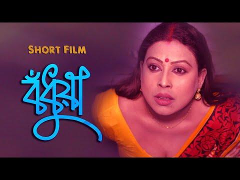 বধুয়া | Bodhua | Suchona Sikdar, Tareq Mahmud | Bengali Short Film 2020