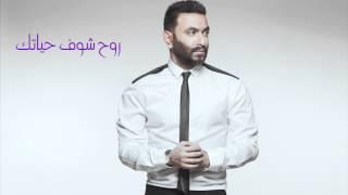 Karim Mohsen - Rouh Shof Hayatak   كريم محسن - روح شوف حياتك