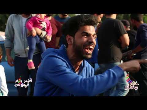 حكايات رمضان│مسابقة أضمر واحد في تونس